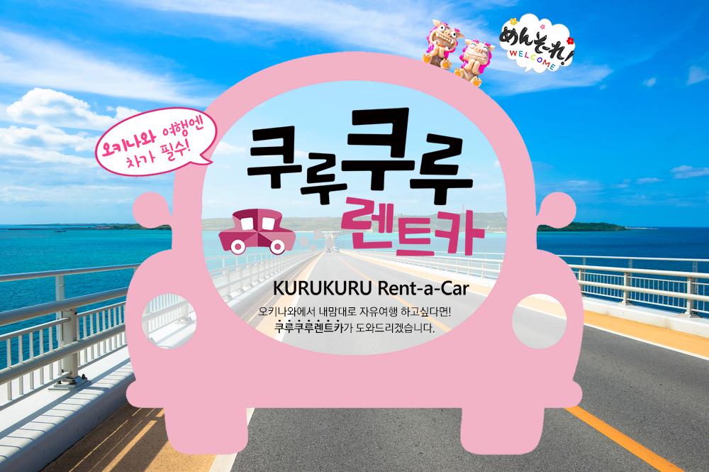 오키나와에 쿠루쿠루렌트카탄생!!! 오키나와에서 자유롭게 내맘대로 여행스타일을 만들고 싶을때 쿠루쿠루렌터카가 도와드리겠습니다.