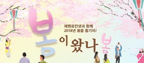 벚꽃 개화시기 & 관광지 안내